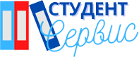Студент-Сервис в Барнауле